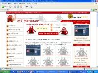 MovableType(MT) 4 テンプレート 無料(フリー) [MTモンスター]
