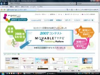 Movable Typeコンテスト 2007