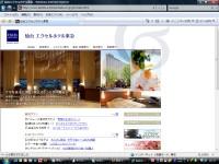 仙台ビジネスブログ