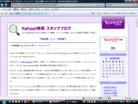 Yahoo!(YST)のアルゴリズム変更