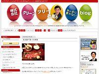 森田 社長ブログが1位