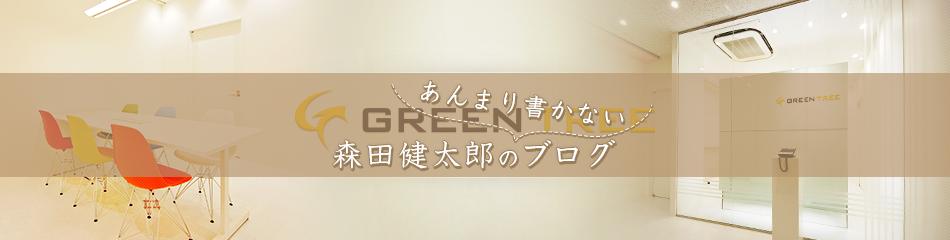 SEO CMSの(株)グリーンツリー 森田健太郎の社長ブログ